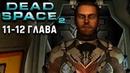 Шахта и Бурильная техника Dead Space 2 прохождение 11-12 глава
