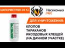 Циперметрин 25 от клопов тараканов иксодовых клещей