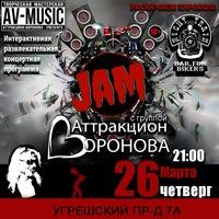 дЖем с Аттракцион Воронова / Музыка - Жизнь