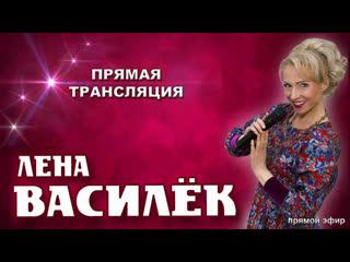 Лена Василёк - live via