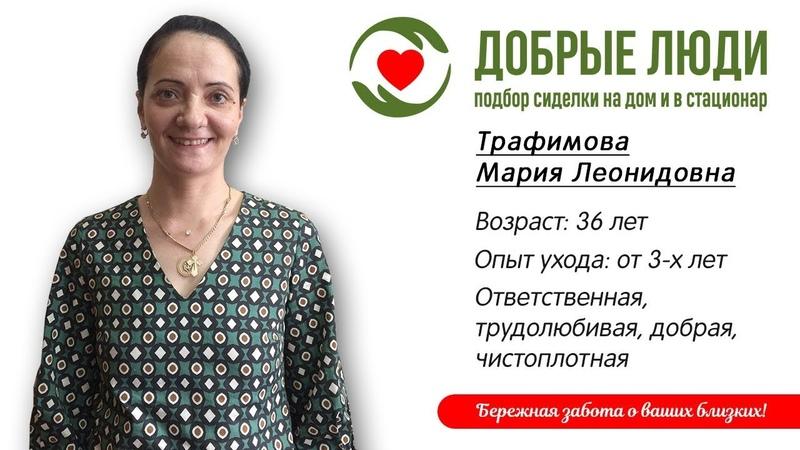 Сиделка Владимир Трафимова Мария Леонидовна