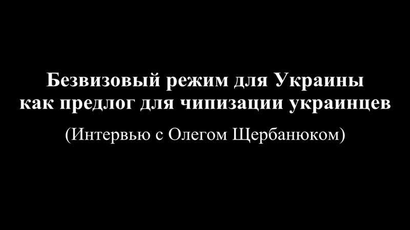 Безвизовый режим для Украины как предлог для чипизации украинцев
