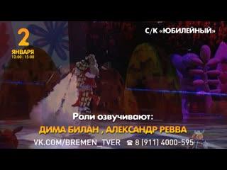 Бременские Музыканты на льду 2 января в Твери