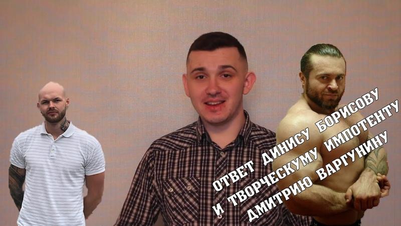 Борис оправдывается за предъявы/творческуму импотенту Дмитрию Варгунину/КОНФЛИКТ РАЗОБЛАЧЕНИЕ