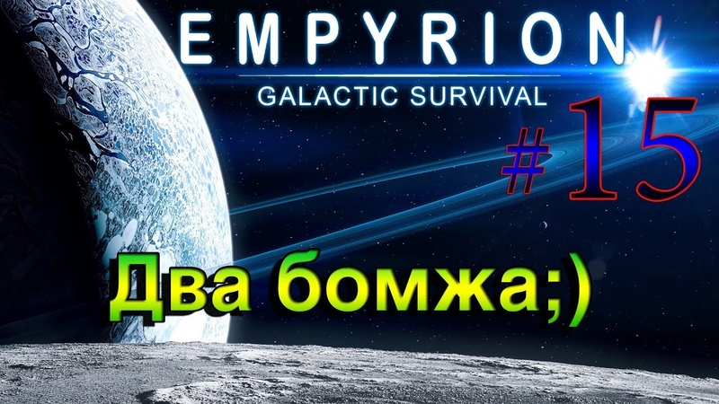 Empyrion Galactic Survival Alpha 11 5 ➤15 ✦ДВА БОМЖА✦