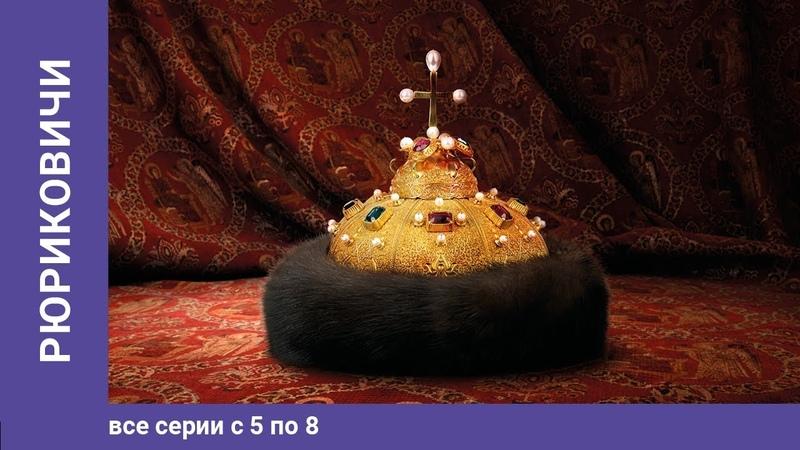 Рюриковичи 5 8 Серии Документальная Драма Star Media