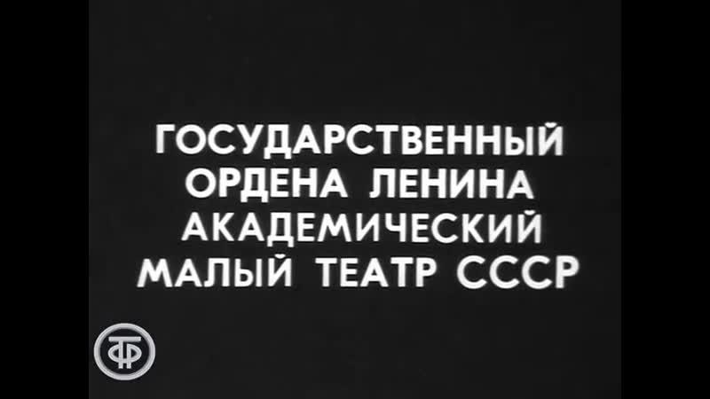 А Островский Волки и овцы Серия 1 Малый театр Е Гоголева А Топоров Э Быстрицкая 1973