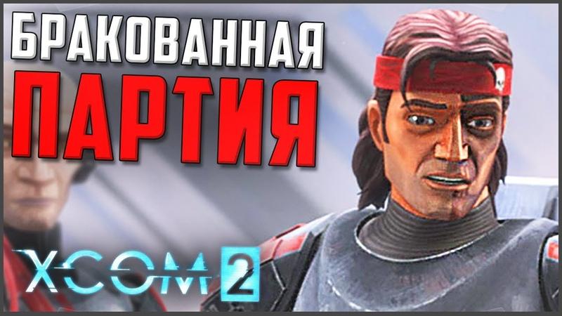 ТЕПЕРЬ БРАКОВАННАЯ ПАРТИЯ В МОЕЙ АРМИИ ► XCOM 2 Clone Wars Mod