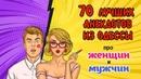 70 лучших анекдотов из Одессы! Сборник анекдотов про женщин и мужчин!