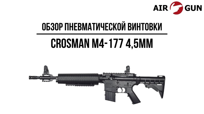 Пневматическая винтовка Crosman M4 177 4 5мм