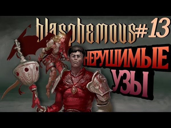 НЕРУШИМЫЕ УЗЫ BLASPHEMOUS 13