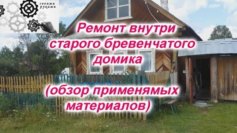 Ремонт в старом деревянном бревенчатом доме своими руками