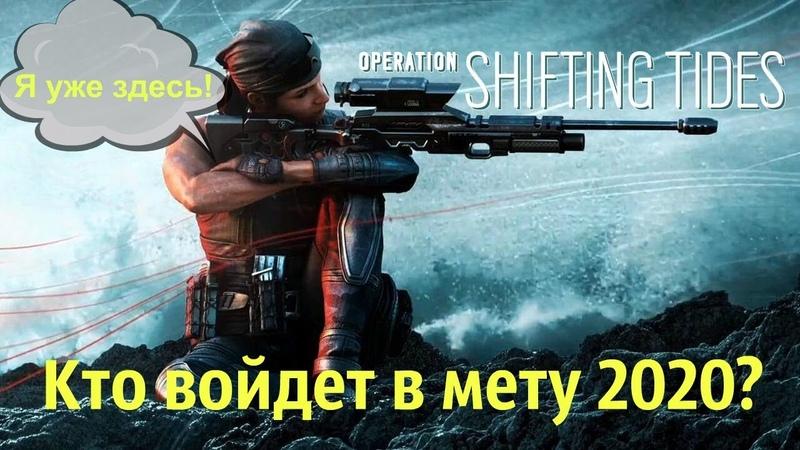 Rainbow Six Siege. Operation Shifting Tides. Перевернут ли новые оперативники мету в 2020?