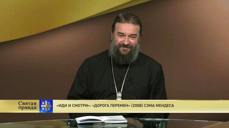 Протоиерей Андрей Ткачев. «Иди и смотри»: «Дорога перемен» (2008) Сэма Мендеса