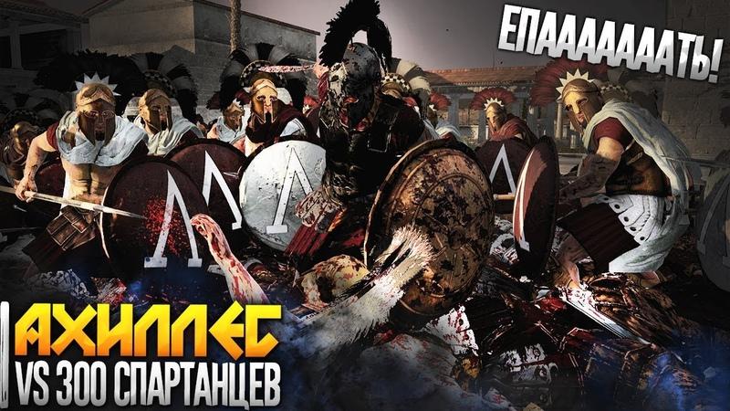 300 Спартанцев Против Ахиллеса! 1 vs 300