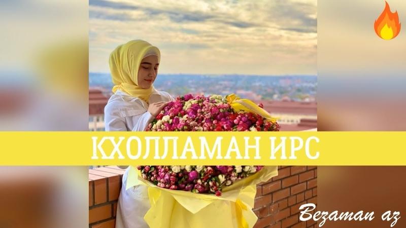 Радима Хаджимурадова Кхолламан Ирс😍✨