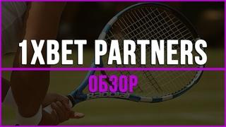 Гемблинг партнерка 1XBet Partners. Обзор партнерской программы 1XBet для заработка в Интернете