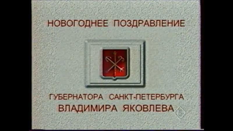 Новогоднее поздравление губернатора Санкт Петербурга В Яковлева Пятый канал 31 12 1996 Фрагмент