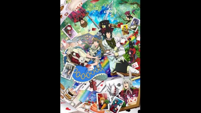 Алиса в Стране Сердец Расчудесный Мир Чудес 2011 Alice in the Country of Hearts Heart no Kuni no Alice Wonderful Wonder World