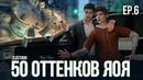 50 ОТТЕНКОВ ЯОЯ • Sims 4 сериал с озвучкой • 6 серия