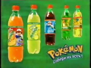 Реклама Mirinda (Крышки с покемонами) 2002