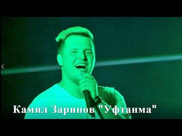 Камил Зарипов - Уфтанма (NAVID Cinema Studio)