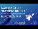 Лекция по астрономии «Как найти черную дыру?», лектор Ю. Ю. Ковалёв