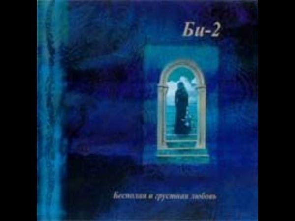 БИ 2 Бесполая и грустная любовь 1998 Полный альбом