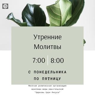 """""""Церковь Царя Иисуса"""" г. Челябинск"""