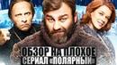 сериал Полярный 2019 14 15 16 серия смотреть онлайн в хорошем качестве