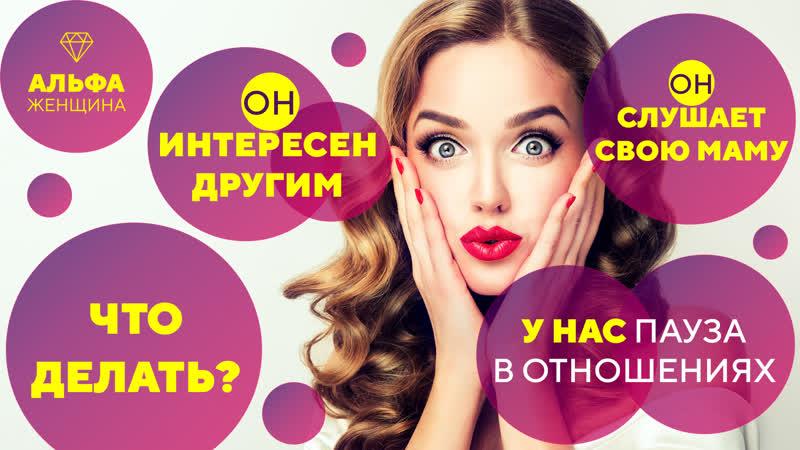 Психология отношений мужчины и женщины Советы психолога Филипп Литвиненко