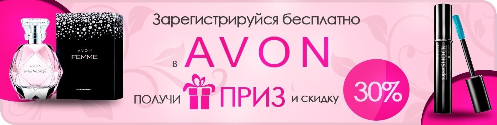 Авон регистрация купить в украине косметику черный жемчуг