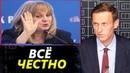 Памфилова ОПРАВДЫВАЕТСЯ после ГОЛОСОВАНИЯ. Навальный в ЯРОСТИ