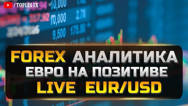 Форекс аналитика | EUR/USD ● Forex ● Форекс Прогноз Форекс ● Форекс прогноз на сегодня ● Евро доллар