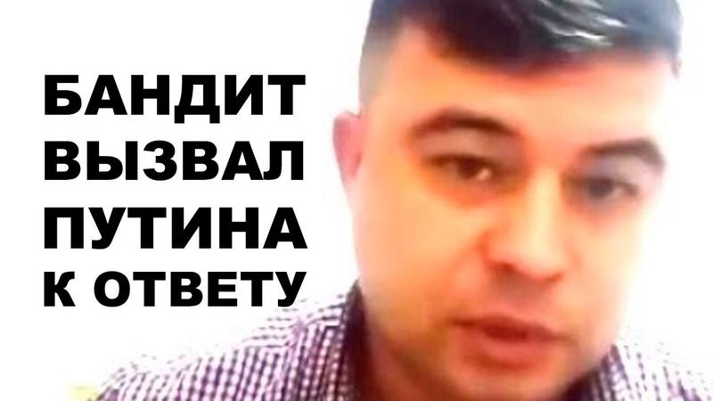 Бандит жёстко выдал правду про ПУТИНА и вызвал его один на один Внимание без цензуры RTN