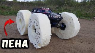 ОГРОМНЫЕ колеса из ПЕНЫ на Traxxas Summit 4x4