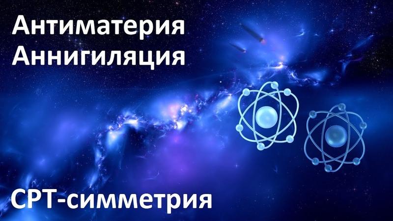 Антиматерия Элементарные частицы Аннигиляция СРТ симметрия