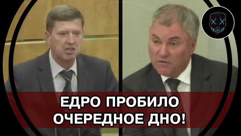 БЕСПРЕДЕЛ в Госдуме Не смотря на СКАНДАЛЫ и ГРУБЕЙШИЕ НАРУШЕНИЯ партия власти ПРОТАЩИЛА закон