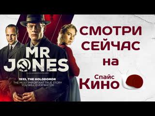 Гарет джонс (2019, польша, великобритания, украина) триллер драма биография; mvo adv; смотреть фильм/трейлер онлайн киноспайс hd