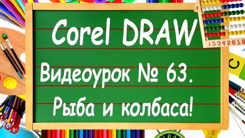 Corel DRAW. Урок № 63. Как в Кореле сделать рыбу или колбасу из... букв.