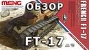FT-17 от Meng, 1/35 обзор коробки фото литников (Meng Ft-17, review, sprue photos) Cast Riveted turr