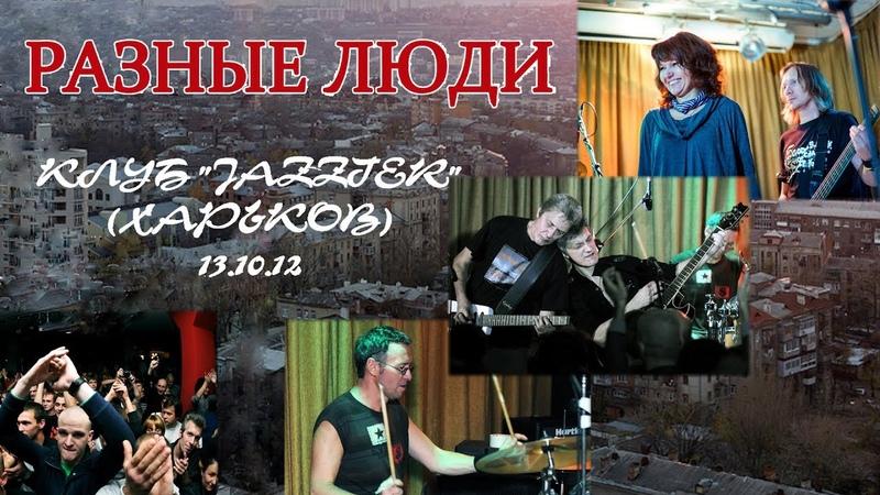 Разные Люди Концерт в клубе Jazzter Live Харьков 13 10 2012