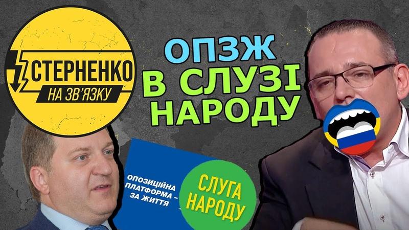 Бужанський хоче щоб Рада стала госдумою РФ і подає провокаційний законопроект – СТЕРНЕНКО НА ЗВ'ЯЗКУ