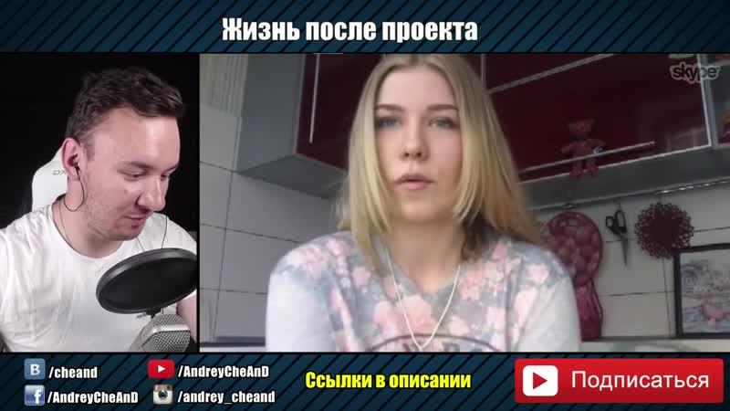 CheAnD TV Андрей Чехменок Жизнь после проекта ИНТЕРВЬЮ ► Дорогая мы убиваем детей ◓ Семья Рудяк ► 10
