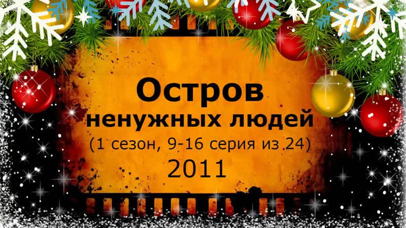 Кино Ос тров н е н у ж н ы х лю дей 1 сезон 9 16 серия из 24 2011 MaximuM