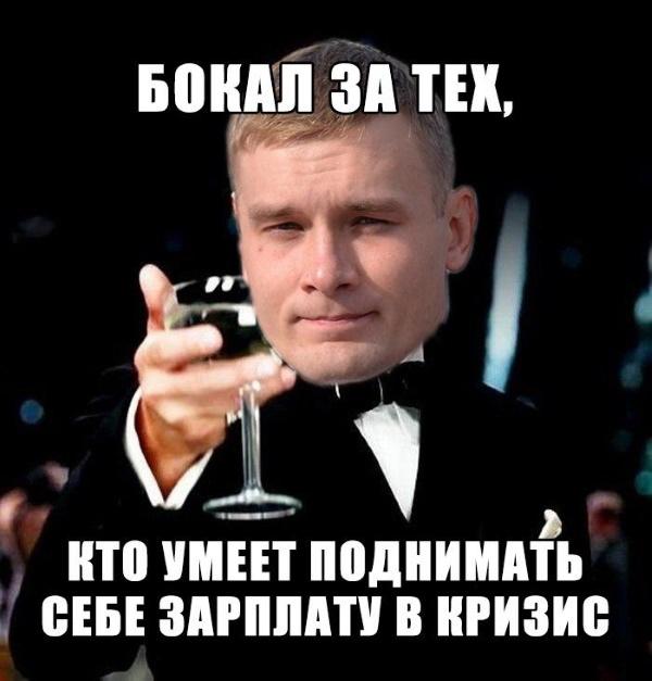 Коновалов поднимает себе зарплату в полтора раза