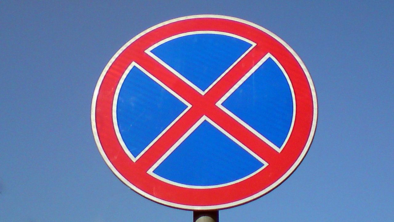 Картинки остановка запрещена