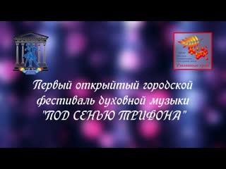 """I открытый городской Фестиваль духовной музыки """"Под сенью Трифона"""""""