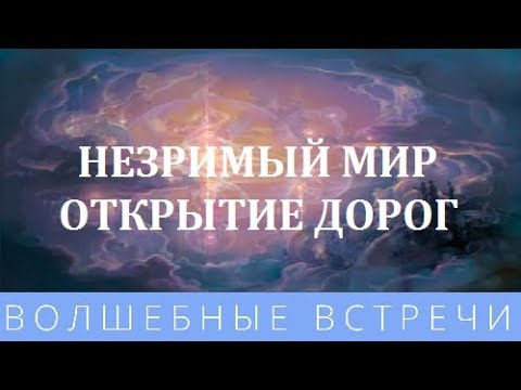 Ирина Умрихина Незримый мир