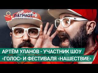 """Артём Уланов - участник шоу """"Голос"""" и фестиваля """"Нашествие"""""""